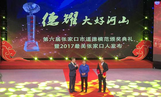 """张家口市举办第六届道德模范颁奖典礼发布2017""""最美张家口人""""评选结果"""