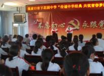 传诵中华经典 共筑青春梦想------下花园中学开展经典诵读比赛