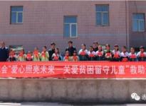 """赤城县慈善总会举行""""爱心照亮未来—关爱贫困留守儿童""""救助金发放仪式"""