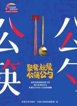 【文明健康 有你有我】聚餐就餐 公筷公勺