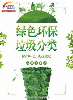 【文明健康 有你有我】绿色环保 垃圾分类
