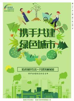 【文明健康 有你有我】携手共建 绿色城市